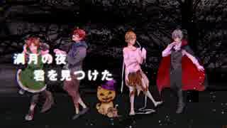 【裏坂犬羊乱】 Monster 歌ってみた thumbnail