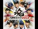 プロ野球スピリッツ2013 モードセレクト曲