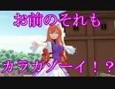 【第14回MMD杯本選】東方キャラでアニメカービィの名言ごっこ【東方MMD】