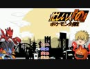 【ゆっくり実況】忙しい人『の』ポケモン対戦その4【ポケモンORAS対戦】