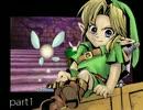 【3DS】リンクの気持ちになってムジュラの仮面【実況】part1
