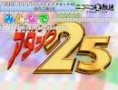 みんなでパネルクイズ アタック25 特別編-150214(司会:yoshi44さん)