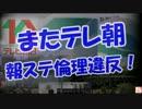 【またテレ朝】 報ステ倫理違反!