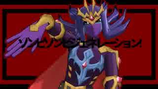 【遊戯王MMD】ナッシュのゾンビゾンビジェネレーション