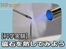 科学実験!磁石を熱してみよう!【科学でワオ!365】