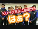 独自帝王学でニュースを読む Kリーグ選手に感謝状!はぁ?