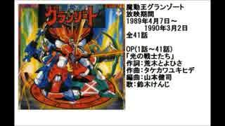 80年代アニメ主題歌集 魔動王グランゾート