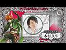 『Wonderland Wars』声優コメント【木村良平さん】