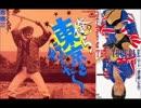 IKZO×THE TROUBLE(pre-THE虎舞竜):ドーロ