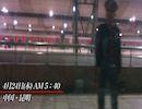 第7話 中国_合肥⇒昆明編_3 ミュージシャン村上翔一の「世界一周」人生一発逆転!の旅
