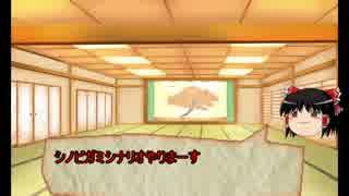 シノビガミリプレイ【乱世の魔王】part1:ゆっくりTRPG