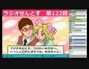 ラジオせんとす 第122回放送 thumbnail
