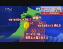わずか6時間の間に強い地震が2回も・・・