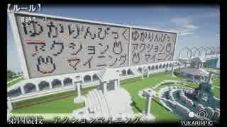 【Minecraft】何が始まるんです? 第二次