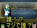 野望の幻想郷Rをゆっくり実況プレイ 第4.5話