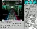 BEMANI音ゲー最強曲・ボス曲メドレー ver.2014 Part2 thumbnail