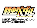 弱虫ペダル GRANDE ROAD ROAD.18「一歩一歩」