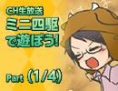 CH生放送「ミニ四駆で遊ぼう!」 ゲスト:キヨ、ガッチマン、レトルト(1/4)