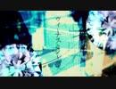 【ニコカラ】ヴィーナスとジーザス-Jazz Arrange-≪on vocal≫