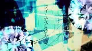 【ニコカラ】ヴィーナスとジーザス-Jazz Arrange- ≪off vocal≫