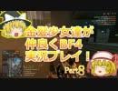 【BF4】金髪少女達が仲良くBF4実況プレイ!Part8
