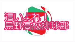 【手描きHQ!!】這いよれ!烏野高校排球部