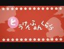 【ニコニコ動画】【手描き】とうけんふぁんくらぶ(未完)【刀剣乱舞】を解析してみた
