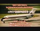 【ニコニコ動画】イタビア航空870便CVR一部音声を解析してみた