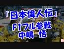 【日本偉人伝】 F1フル参戦(中嶋 悟)