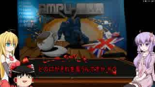 [Ampu-Tea] 砲火後ティータイム [VOICEROID+ゆっくり実況]