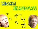 【ニコニコ動画】SHIRAHAN・ひかるっぴのダラダラジオ#27(後編)を解析してみた