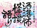 【其の165】洒落怖怪談語り【四角い部屋:ホストの僕と先輩シリーズ1】