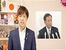 田母神氏の政治資金が不正流用!コリアンクラブで浪費? thumbnail