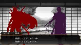 【人力刀剣乱舞】へし切長谷部に似合う曲を考えた結果【BASARALOID】
