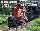 【赤咲湊】銀河鉄道999【カバー】