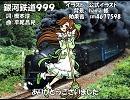 【緑咲香澄】銀河鉄道999【カバー】