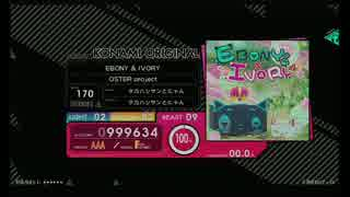 【BeatStream】EBONY & IVORY BEAST【外部出力】