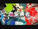 """""""恋愛勇者""""を歌ってみた ver ちゃげぽよ。 thumbnail"""