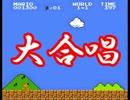 大合唱スーパーマリオブラザーズ実況【俺×4】