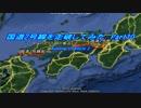 【ニコニコ動画】国道2号線を走破してみた Part10を解析してみた