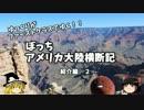 【ニコニコ動画】【ゆっくり】アメリカ横断記 紹介編 その2を解析してみた