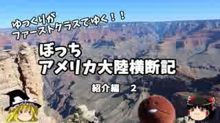 【ゆっくり】アメリカ横断記 紹介編 その2 thumbnail