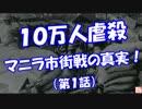 【10万人虐殺】 マニラ市街戦の真実!(第1話)