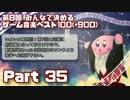 【2ch】第8回みんなで決めるゲーム音楽ベスト100(+900) Part35-1