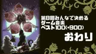 【2ch】第8回みんなで決めるゲーム音楽ベスト100(+900) Part35-2