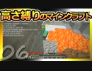 【Minecraft】高さ縛りのマインクラフト 第6話【ゆっくり実況】