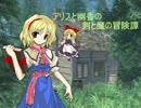 【東方卓遊戯】アリスと幽香の剣と魔の冒険譚 Session0【SW2.0】