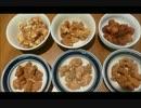 【ニコニコ動画】アメリカの食卓 446 色々な衣のから揚げを作って食べてみた!を解析してみた