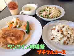 【ワンコイン料理祭】プチフルコース【全6
