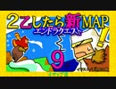 【Minecraft】2乙したら新MAP◆エンドラクエスト◆009【PS3】